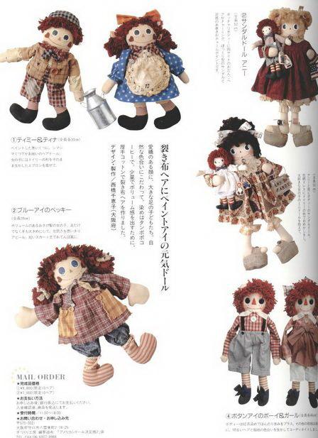 """Куклы в стиле  """"Бохо """".  Японский журнал о рукоделии."""