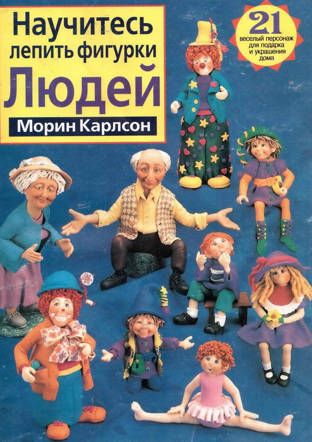 Куклы из пластика 1