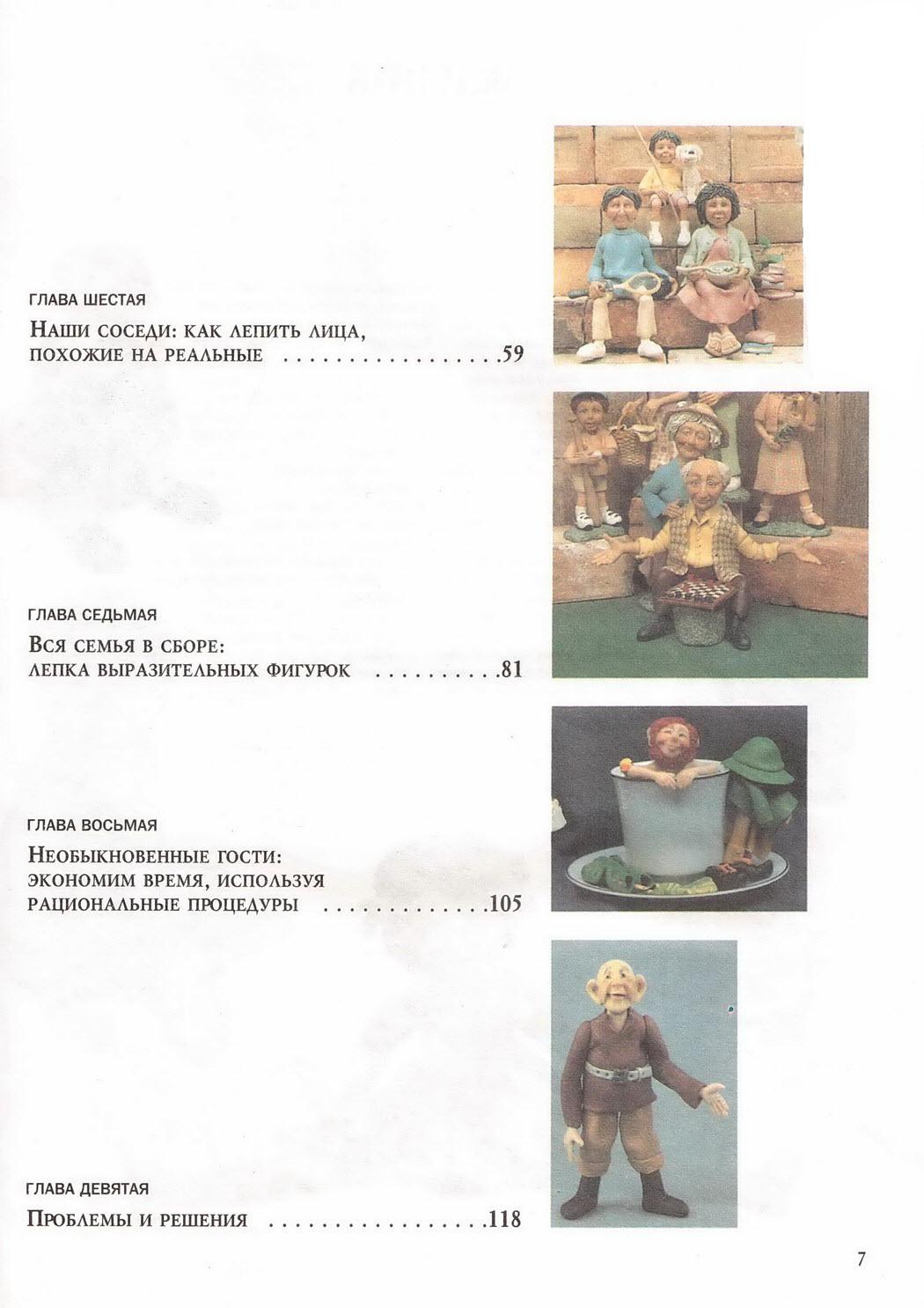 Куклы из пластика 5