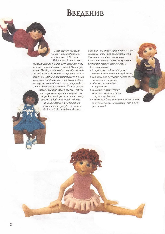 Кукла из пластика 6