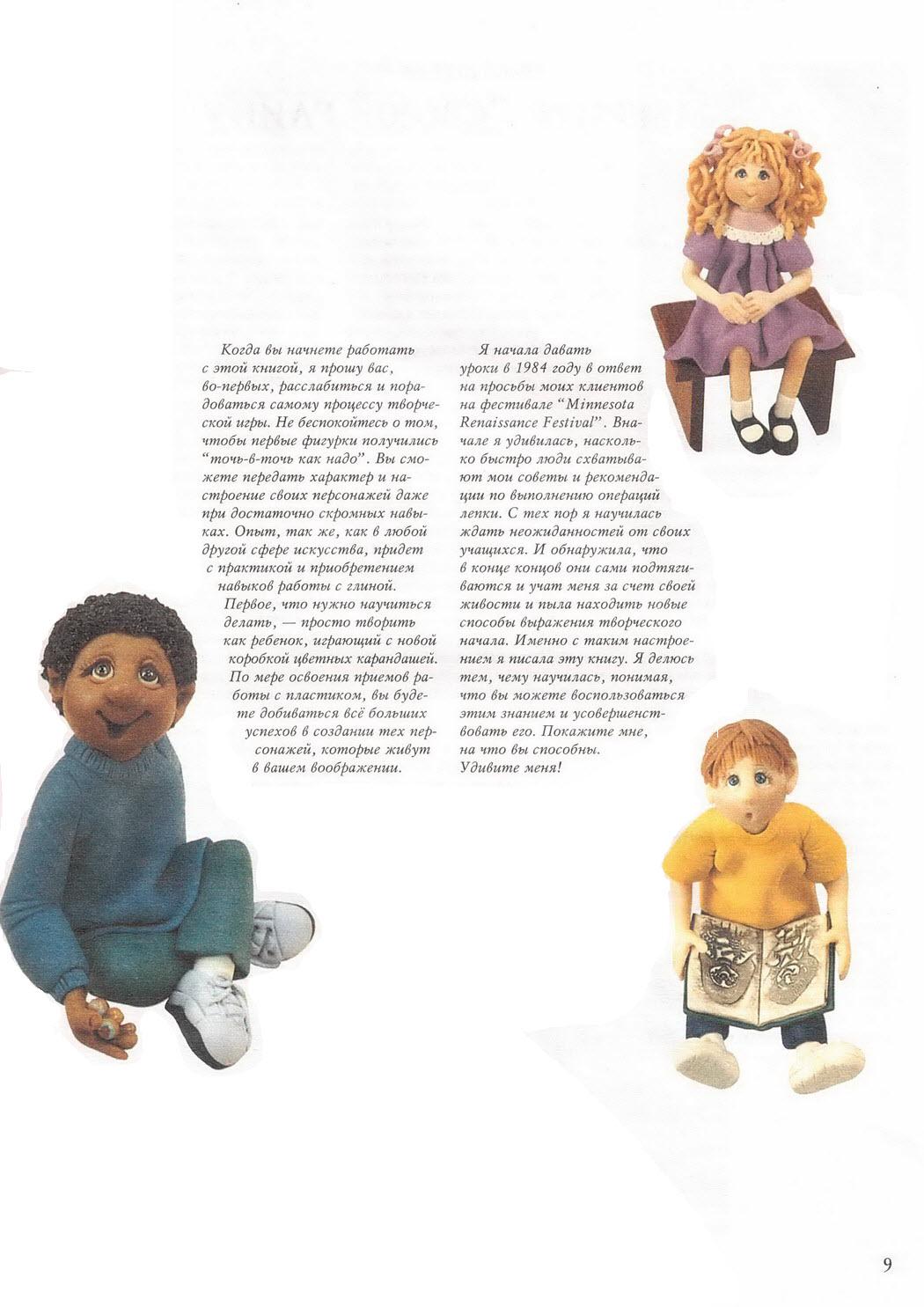 Кукла из пластика 7