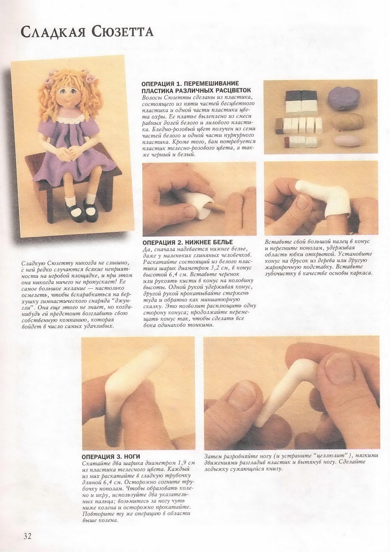 Куклы из пластика 30
