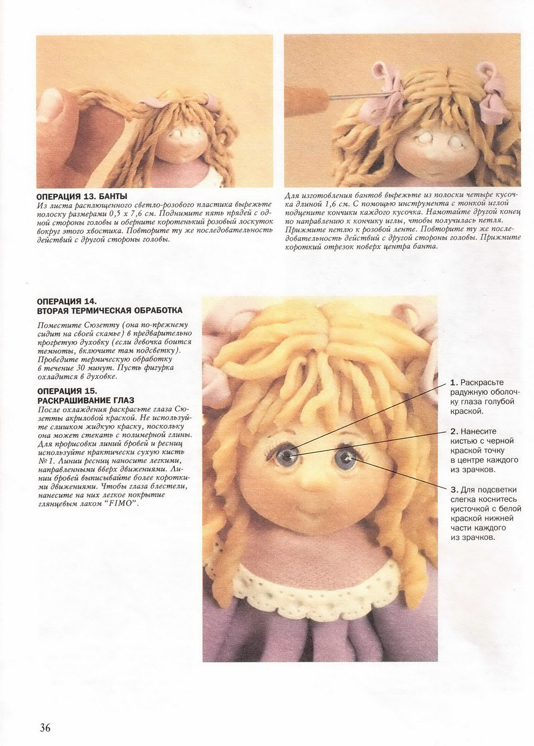 Куклы из пластика 34