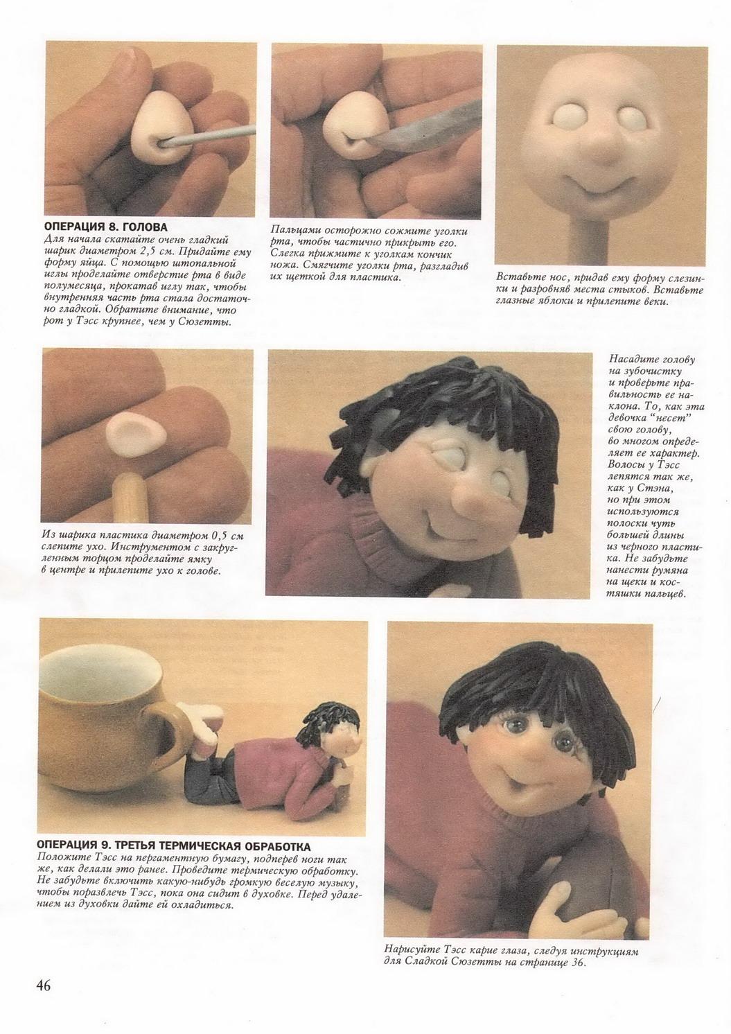 Кукла из пластика