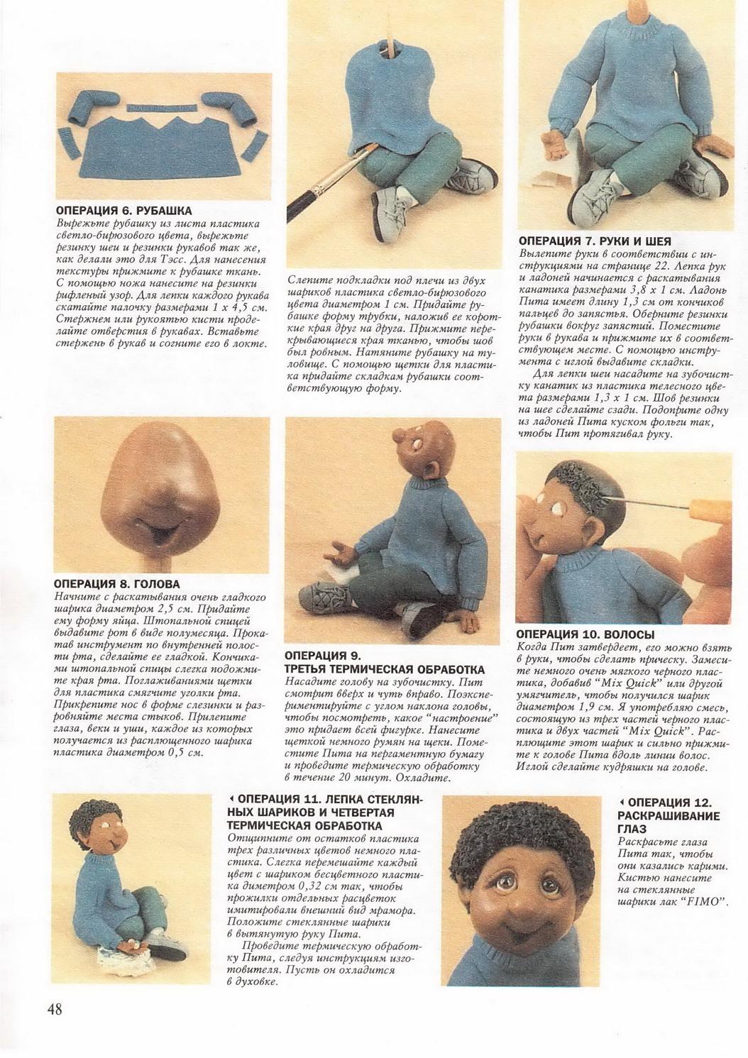 Куклы из пластика